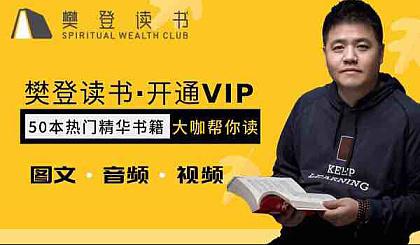 互动吧-【官方发售】365元购樊登读书VIP得1年会期+1盒定制书籍金句洱金茶+6张21天卡