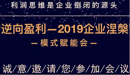 互动吧-9月21日《逆向营销,2019企业涅磐》高峰论坛—— 东莞站 火速报名中。