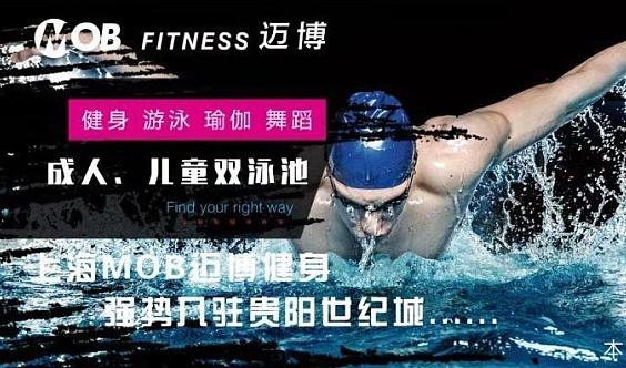 (我已报名)迈博.健身游泳健身正在招募前288名预交50抵1000元的创始会员活动