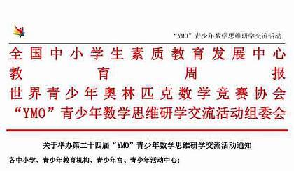 """互动吧-第二十四届""""YMO""""青少年数学思维研学交流活动"""