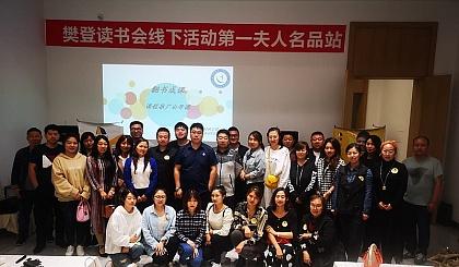 互动吧-樊登读书本溪分会第84期《沙盘模拟》心理学堂