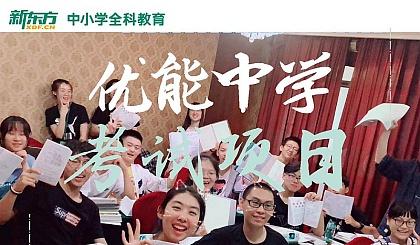 互动吧-新东方入驻巴彦淖尔市(临河)免费开展公开课