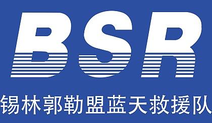 互动吧-锡林郭勒盟蓝天救援团队活动