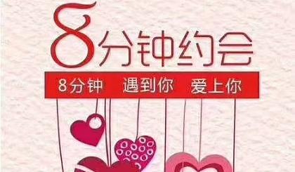 互动吧-北京中高层次白领相亲活动《本硕博海归为主,一对一和互动形式相结合让你快速遇到有缘人》