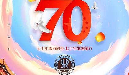"""互动吧-""""歌唱祖国 """"书生书院庆祝祖国70周年主题活动"""