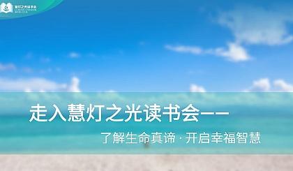 互动吧-滨州慧灯之光线下读书会报名链接