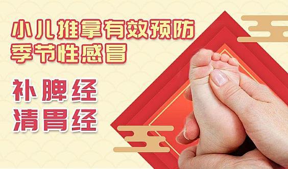 小儿推拿有效预防冬季流行性感冒、发烧、腹泻等高发疾病,增强宝宝体质!