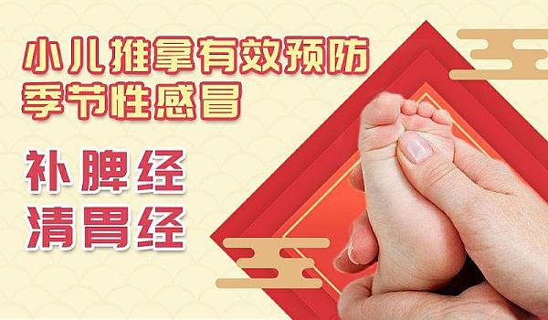 互动吧-小儿推拿有效预防季节性流行性感冒、发烧、腹泻等高发疾病,增强宝宝体质!