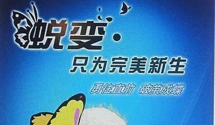 互动吧-【赢在教育-卓越人生】特训营二阶(内蒙古●巴彦淖尔)