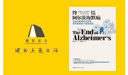 互动吧-大庆市职工读书会、樊登读书大庆授权第177期《终结阿尔茨海默病》读书沙龙活动开始报名啦!