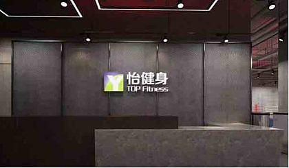 互动吧-悦然广场怡健身创始会员火爆招募 预交50抵800➕首年免费锻炼