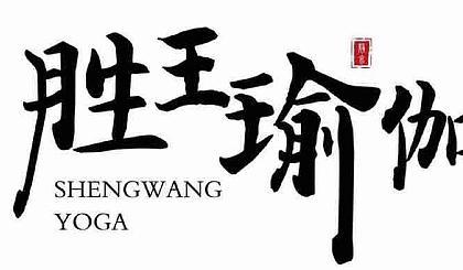 互动吧-胜王瑜伽中心(冬季卡)