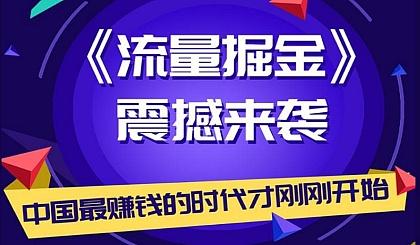 互动吧-10月份 ● 北京站 互联网时代-粉丝创业之短视频加速盈利模式