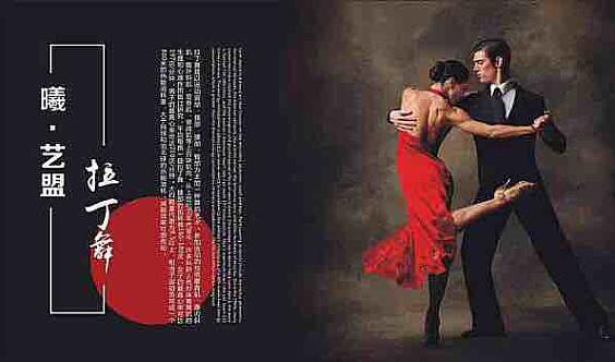 【曦艺盟•成人拉丁舞 】招募——不求有基础 只求爱跳舞