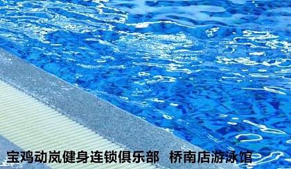 互动吧-动岚健身桥南店冬泳卡健身季卡抢购