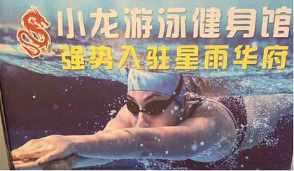 互动吧-小龙超级健身游泳会所预交50抵800➕首年免费 官方指定报名处