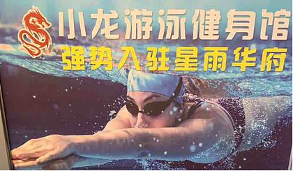 互动吧-星雨华府小龙健身游泳创始会员火爆招募 预交50抵800➕首年免费锻炼