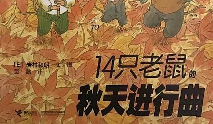 互动吧-第二十二期绘本故事《14只老鼠秋天进行曲》