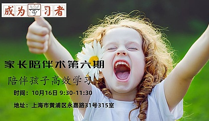 互动吧-【家长陪伴术第六期】 陪伴孩子高效学习