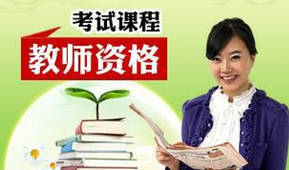 2020年教师资格证考试  普通话考试