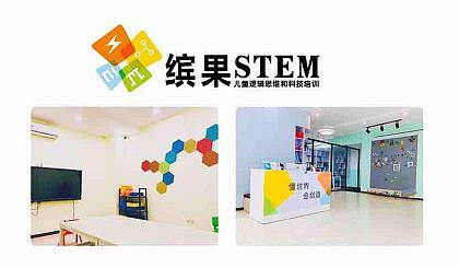 互动吧-缤果STEM 39元/2节优质课程C