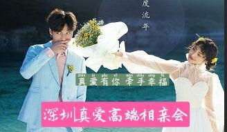深圳10月20日龙华清湖站100人本硕博或有房有车族精英专场相亲会