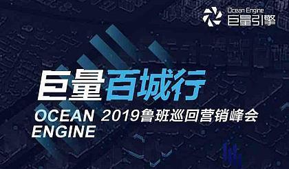 互动吧-头条抖音官方上海分公司二类电商招商会