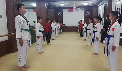 互动吧-健一武道馆,国学跆拳道38元可体验两节精品跆拳道课程