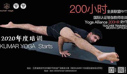 互动吧-KUMAR YOGA 2020(上半年)RYT200国际认证瑜伽教师培训