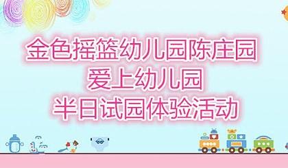 互动吧-陈庄镇金色摇篮幼儿园半日试园体验活动报名开始啦