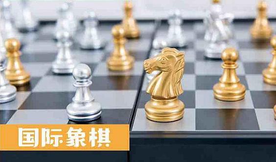 校庆活动,1元体验国际象棋课4节,学好再报名。
