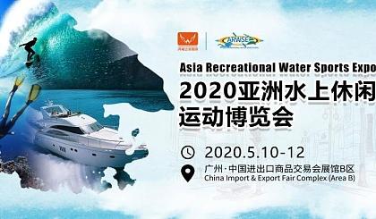 互动吧-2020亚洲水上休闲运动博览会