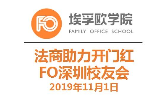FO助力开门红 深圳站