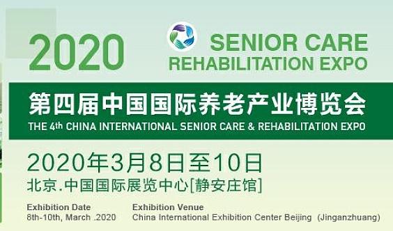 2020北京养老展