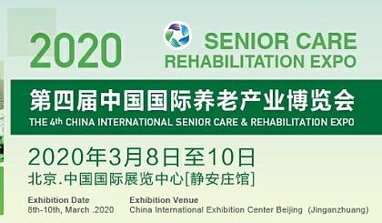 互动吧-2020北京养老展