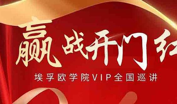 埃孚欧学院尊贵VIP会员大型专享福利会~~重庆站