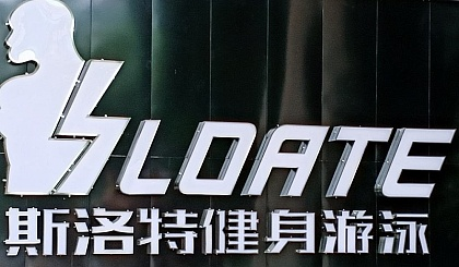 互动吧-斯洛特恒温游泳健身旗舰店官方指定免费报名网点