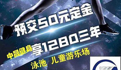 互动吧-(我已报名)中晟游泳健身3⃣️周年店庆,前288名预交订金5⃣️0⃣️元,只要1280三年