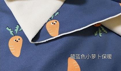 互动吧-藏蓝色小萝卜   保暖面料