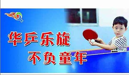 互动吧-【华乒乐旋】开业钜惠,乒乓球免费学两个月!仅限66人!