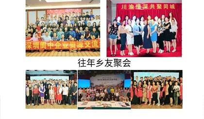 互动吧-2020新年联谊会——阆人大型情系家乡春节联谊会