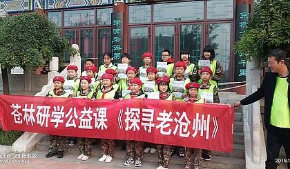 互动吧-苍林研学第5期公益亲子课《探寻老沧州》报名链接