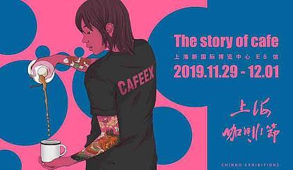 互动吧-2019CAFEEX上海咖啡节&咖啡展