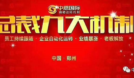 2019年12月11日企业自动运转机制交流会 郑州站 (内含价值29800精彩视频)