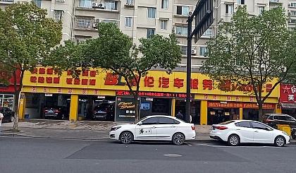 互动吧-博伦汽车服务广业店特惠卡