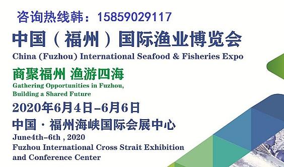 2020年福州渔博会暨餐饮食材展,咨询荟源展览韩15859029117