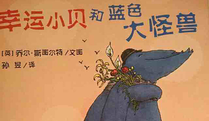 互动吧-【知阅】196期周末故事会——幸运小贝和蓝色大怪兽