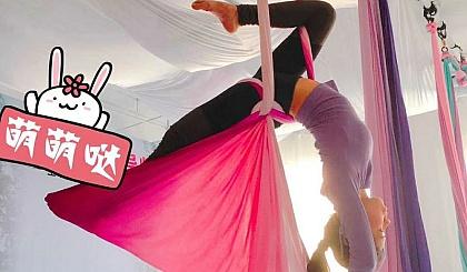 互动吧-空中瑜伽导师培训班