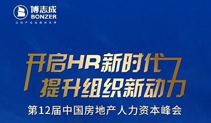 互动吧-第十二届中国房地产人力资本峰会-长沙站