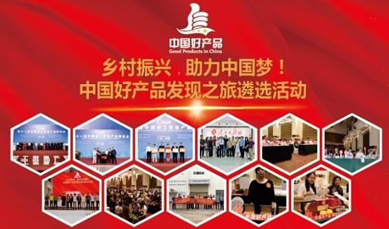 中国好产品发现之旅赛事